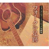 フォークの足跡 フォーク・ニューミュージック名曲集 CD8枚組