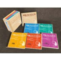 永遠のフォーク・ファイルーJAPANESE FOLK & POPS 60's・70'sー CD5枚