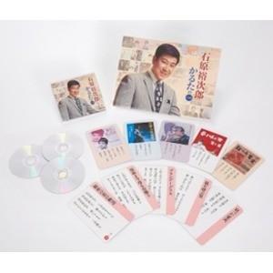 石原裕次郎 かるた付CD【CD3枚組】