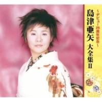 島津亜矢大全集 II〜デビュー25周年記念〜(CD5枚組+DVD1枚)