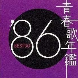 青春歌年鑑1986