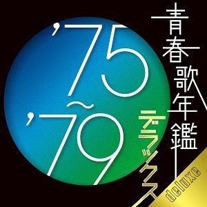 青春歌年鑑デラックス '75~'79