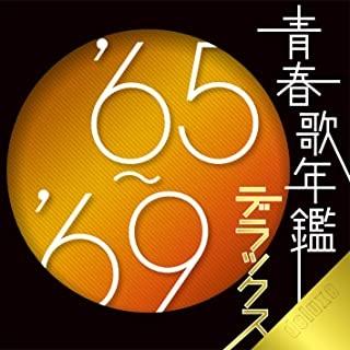 青春歌年鑑 デラックス '65~'69